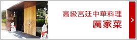 日本橋通販本舗株式会社_サイドメニュー画像